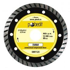 Алмазный диск отрезной по камню турбо 230*22.2*2,6 Pobedit 5001230