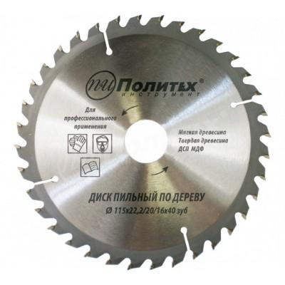 Диск пильный по дереву 125 мм 40 teeth+ring 16/20 D22.2  5331125