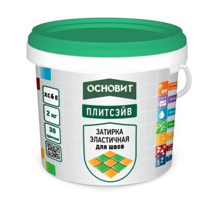 Затирка ОСНОВИТ-030 бежевый 2кг (ПЛИТСЭЙВ) XC6 E