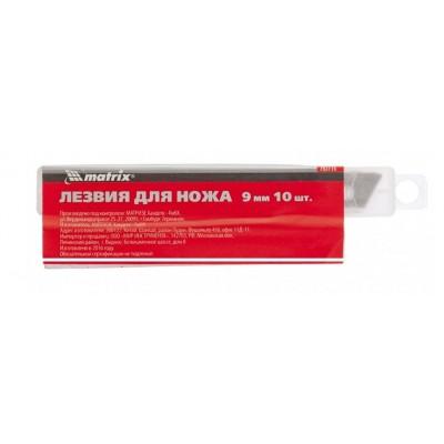 Лезвия, 9 мм, 10 шт //MATRIX 793115