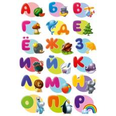 Набор декоративных наклеек KE 6001 Декоретто Русский алфавит