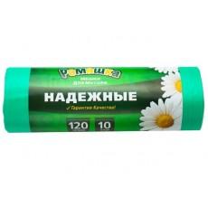 Мешки для мусора 120 л ПСД в рулоне зеленые (Надежные) по 10 шт (х24) МП+