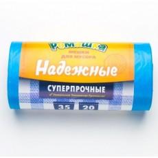Мешки для мусора 35 л ПСД в рулоне синие (Надежные СУПЕРПРОЧНЫЕ) по 20 шт (х20) МП+