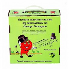 Система полива Синьор Помидор с шаровым таймером