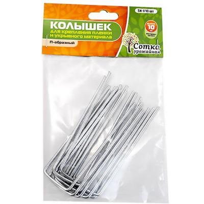 Колышек для крепления укрывного материала и пленки 15 см П-образный 10 шт металл Урожайная сотка SN-