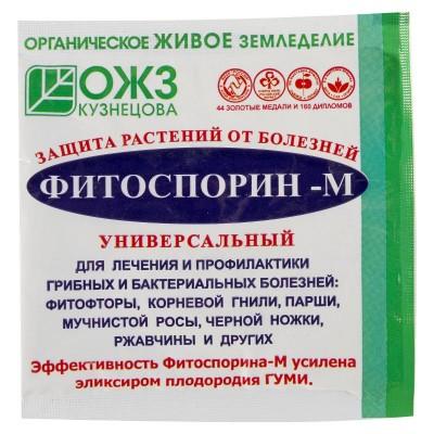 Фитоспорин-М 10г Универсальный порошок