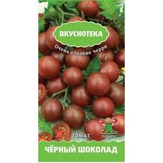 Томат Чёрный шоколад (серия Вкуснотека) (А) (ЦВ) 10шт