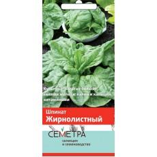 Шпинат Жирнолистный (Семетра) 3 гр