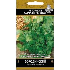Кориандр овощной Бородинский (А)(Семетра) 3гр