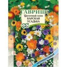 Цветочный газон Барская усадьба, большой пакет 30 г