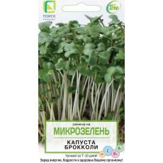 Семена на Микрозелень Капуста брокколи (ЦВ) 5гр