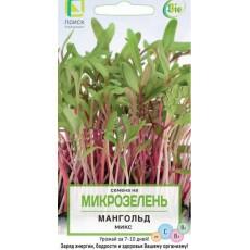 Семена на Микрозелень Мангольд Микс (ЦВ) 5гр