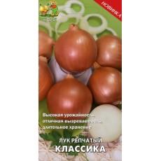 Лук репчатый Классика (А) (ЦВ) 1 г
