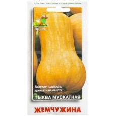 Тыква мускатная Жемчужина (ЦВ) 10 шт.