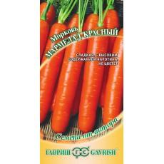 Морковь Мармелад красный 2,0 г авторские семена