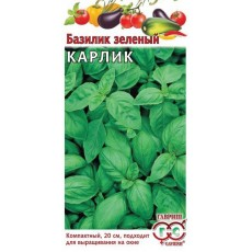 Базилик Карлик Зеленый 0,3 г