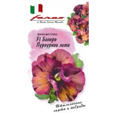 Виола Болеро Пурпурное лето F1, Виттрока (Анютины глазки)* 10 шт. серия Фарао Н21