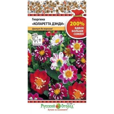 Цветы Георгина Коларетта Дэнди (смесь) (200%) 0,5 г