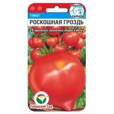 Томат Роскошная гроздь  20 шт.  Сибирский Сад