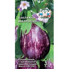 Баклажан Матросик Седек
