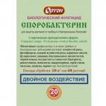 Споробактерин (пакетик 20 гр)