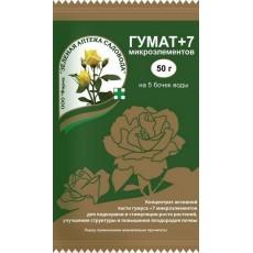Гумат + 7 (50 гр)
