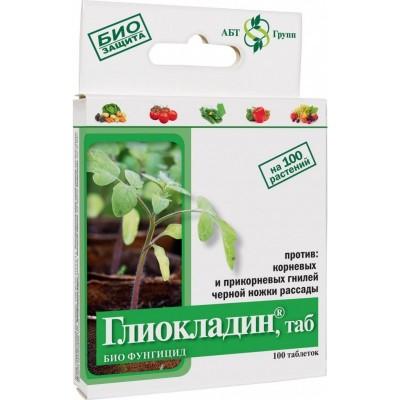 Глиокладин (аналог Триходермина) 100 таблеток