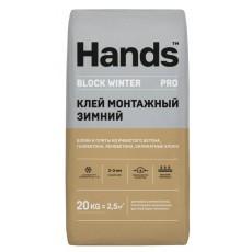 Клей для блоков морозостойкий Hands Block Winter PRO Тонкослойный 20кг