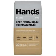 Клей для блоков Hands Block PRO Тонкослойный 20 кг