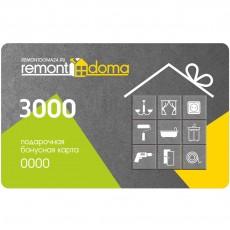 Подарочная бонусная карта 3000